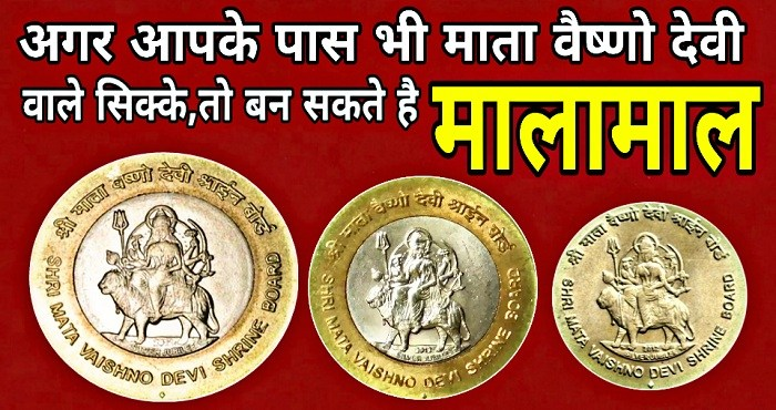 if-you-have-this-type-of-devi-coin-then-read-this