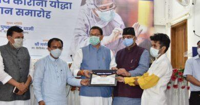 मुख्यमंत्री श्री पुष्कर सिंह धामी ने वैश्विक महामारी कोविड-19 से निपटने हेतु प्रदेश में स्वास्थ्य क्षेत्र और इसमें कार्यरत कार्मिकों के लिए 205 करोङ रूपये से अधिक के प्रोत्साहन पैकेज की घोषणा की है। इससे प्रदेश के 3 लाख 73 हजार 568 लोग लाभान्वित होंगे।