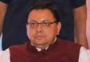 मुख्यमंत्री पुष्कर सिंह धामी ने मंगलवार को सचिवालय स्थित राज्य आपदा कंट्रोल रूम जाकर प्रदेश में बारिश से हुए नुकसान की जानकारी ली।